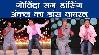 Dancing Uncle FINALLY dances with Govinda on Madhuri Dixit's show Dance Deewane! | वनइंडिया हिंदी