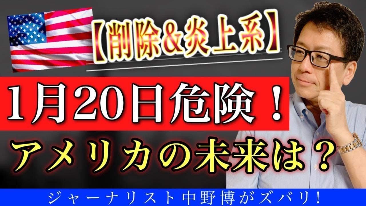 【注意】米国の未来が1月20日に決定する?寅さんの真相を理解できるか?
