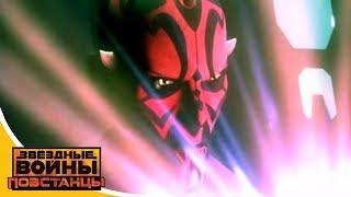 Звёздные войны: Повстанцы - Голокроны судьбы - Star Wars (Сезон 3, Серия 3)