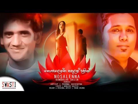 Nosalenna Kandulak Dasin Remake |  Al  | Poorna Sachintha