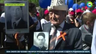 Объединяющая память: «Бессмертный полк» прошагал по Бишкеку - МИР24