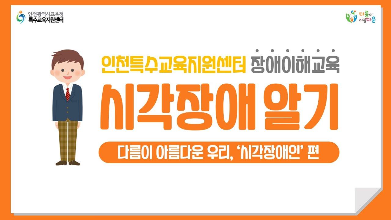 2021 장애이해교육 동영상 '시각장애인 알기'