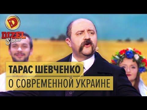 Тарас Шевченко о