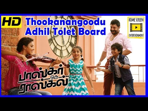 Thookanangoodu Adhil Video Song | Bhaskar...
