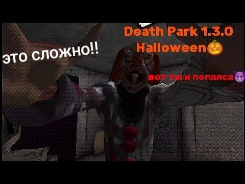 Это жесть  как это проходить? Пытаемся пройти Death Park харде!! Death Park 1.3.0