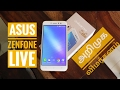 Asus Zenfone Live :  Unboxing, Features, Specifications, First Impression in Tamil Tech Tamizha