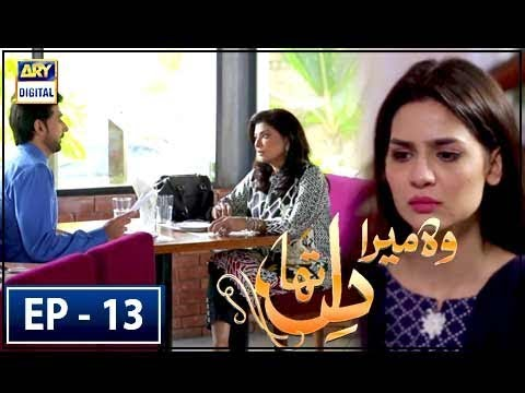 Woh Mera Dil Tha Episode 13 - 6th July  2018 - ARY Digital Drama