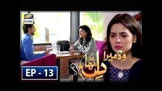 Woh Mera Dil Tha Episode 13 - 6th July  2018 - ARY Digital Drama