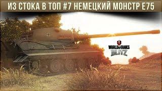 Из стока в топ #7 НЕМЕЦКИЙ МОНСТР E75 WOT BLITZ