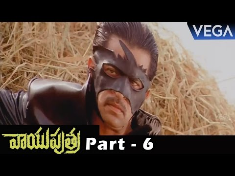 Vayuputra Movie Part 6    Super Hit Telugu Movie