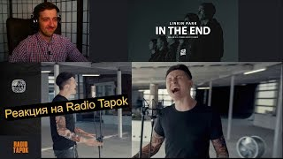 Linkin Park - In The End (Cover на РУССКОМ Radio Tapok) | РЕАКЦИЯ РАДИО ТАПОК