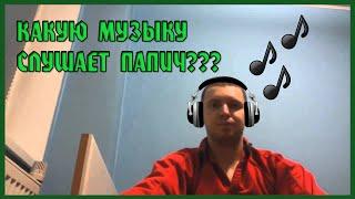 Какую музыку слушает Папич?EvilArthas!!!(VI'KA)