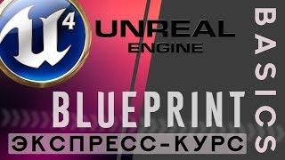 Unreal Engine 4 Основы программирования в Blueprint [Всё в одном уроке]