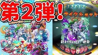 【妖怪ウォッチぷにぷに】モンストコラボ第2弾!ガブリエルにノストラダムス参戦! Yo-kai Watch