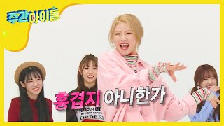 (Weekly Idol EP.292) Lovelyz's cover dance part2