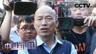 [中国新闻] 负面攻击不断 韩国瑜质疑公权力介入 | CCTV中文国际