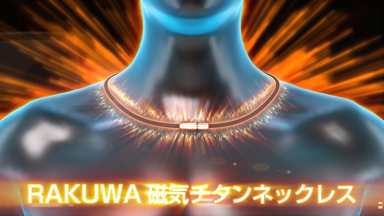807b6cca1b ファイテンRAKUWA磁気チタンネックレス プロモーションビデオ - YouTube