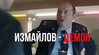 Измайлов - Демон. Полицейский с Рублевки. Яковлев и Измайлов  Прикол  Песня