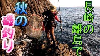 【カゴ釣り】長崎県阿値賀島 秋の磯釣り☆
