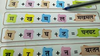 Char Akshar wale shabd in Hindi in online classes of Hindi in excellent channel by ritashu