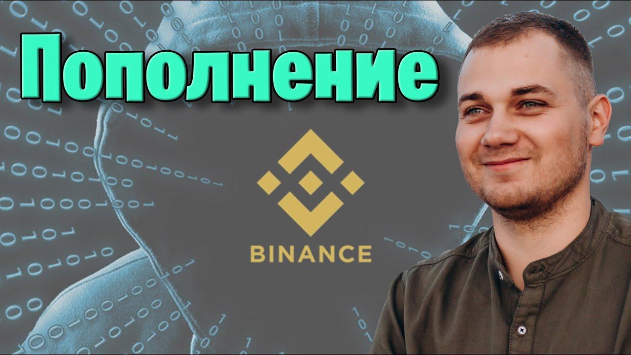 пополнение Binance с кредитной карты