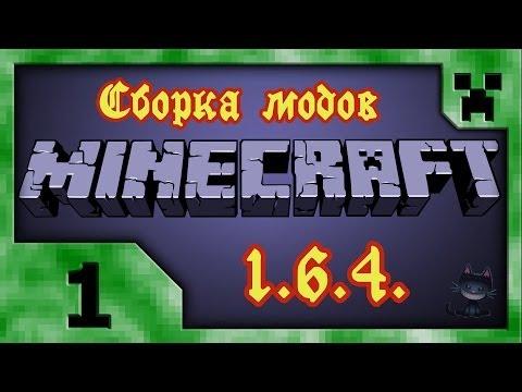 Minecraft (Сборка модов 1.6.4.) # 01 Соседи.