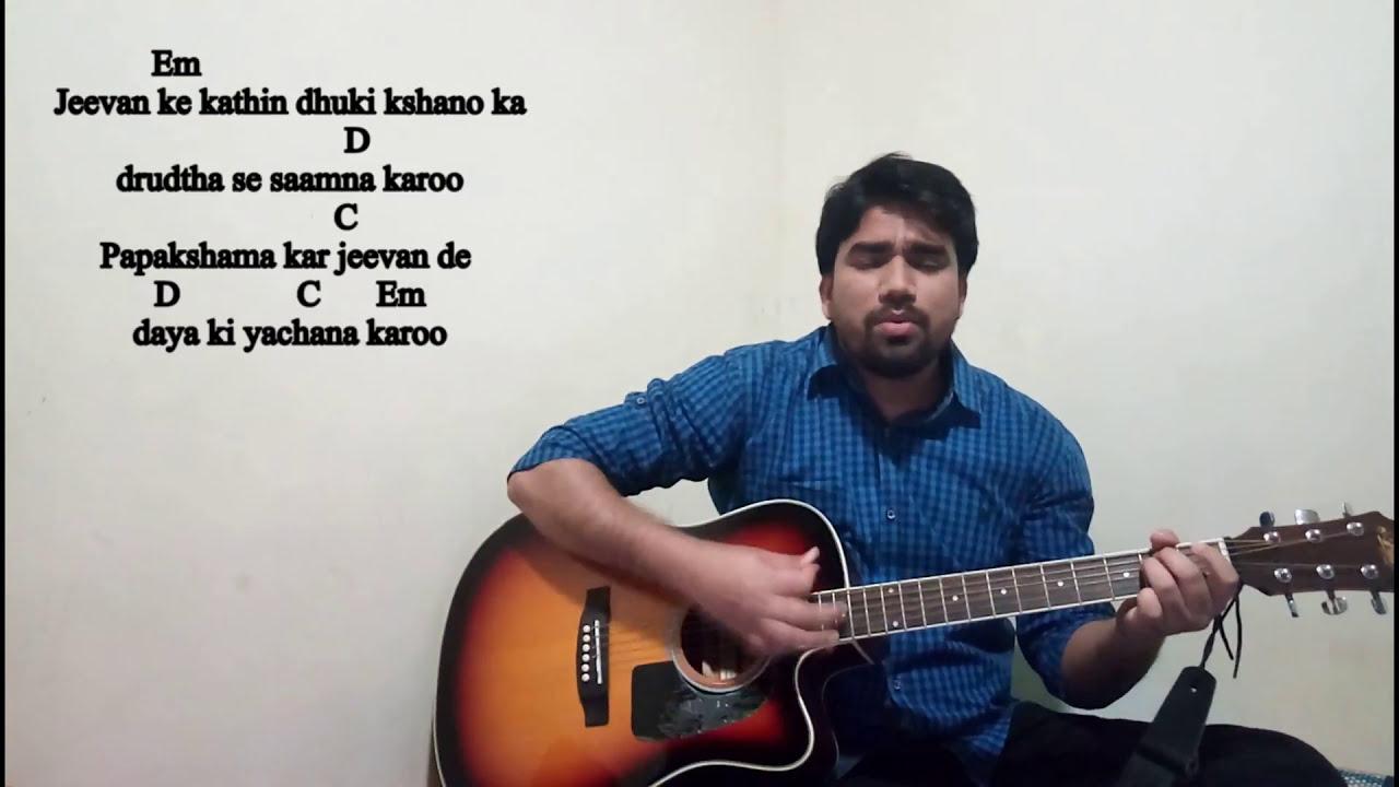 Teri Aaradhana Karoo Hindi Worship Song Guitar Tutorial