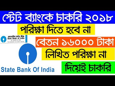 State Bank Of India Recruitment 2018 | SBI Youth For India Fellowship Pr...