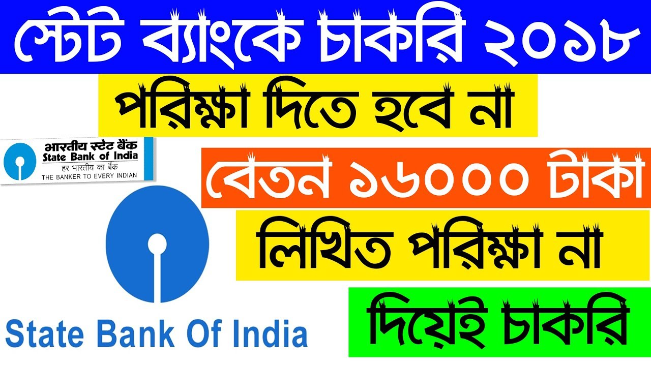 state bank of india june 2018 results
