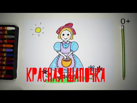 Как нарисовать КРАСНУЮ ШАПОЧКУ. уроки рисования для детей от 3х лет #ярисуюлучшевсех