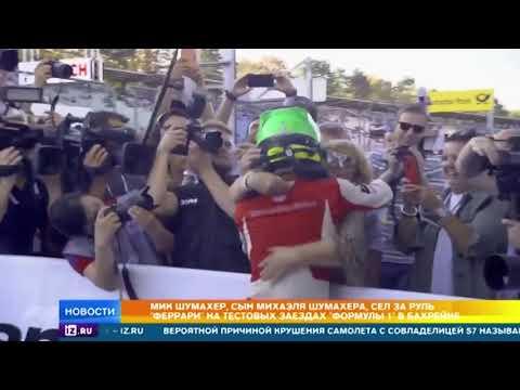 """Сын Шумахера сел за руль на тестовых заездах """"Формулы 1"""" в Бахрейне"""