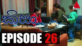 Kisa (කිසා) | Episode 26 | 28th September 2020 | Sirasa TV Thumbnail