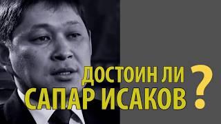 Кто такой Сапар Исаков?