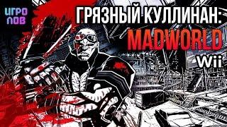 Грязный Куллинан : Кровавая баня - MadWorld (Wii)