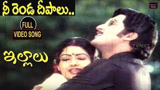 Illalu-ఇల్లాలు Telugu Movie Songs   Neerenda Deepalu Video Song   TVNXT