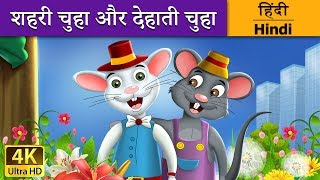 शहरी चूहा और देहाती चूहा  | Town Mouse and Country Mouse