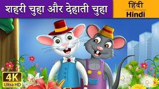 शहरी चूहा और देहाती चूहा | Town Mouse and Country Mouse in Hindi | Kahani | Hindi Fairy Tales