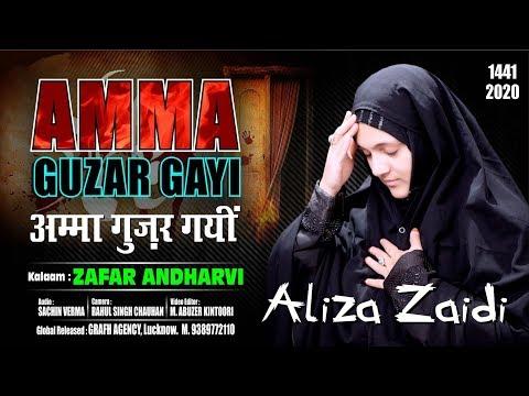 अम्मा गुज़र गयीं | Amma Guzar Gayin | Aliza Zaidi | New Noha Bibi Fatima Zahra 2020