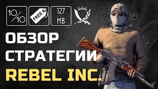 Отличная стратегия Rebel Inc. | Обзор Rebel Inc.