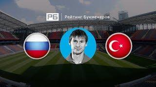Прогноз Егора Титова: Россия — Турция