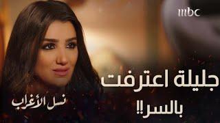 الحلقة 28 | مسلسل نسل الأغراب | مي عمر تفشي سر أحمد السقا