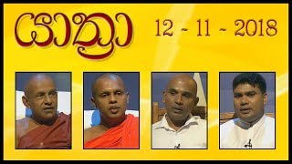 YATHRA - යාත්රා | 12-11-2018 | SIYATHA TV Thumbnail