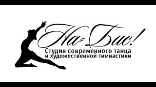 Школа современного танца Na Bis! Мытищи