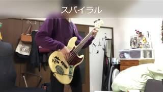 ストレイテナー/スパイラル【BASS】