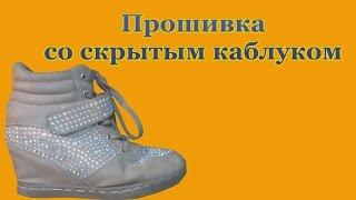 Ремонт обуви, Прошивка обуви со скрытым каблуком(Принести на прошивку обувь со скрытым каблуком и как можно прошить по кругу такую обувь смотрите в данном..., 2016-05-05T19:14:44.000Z)