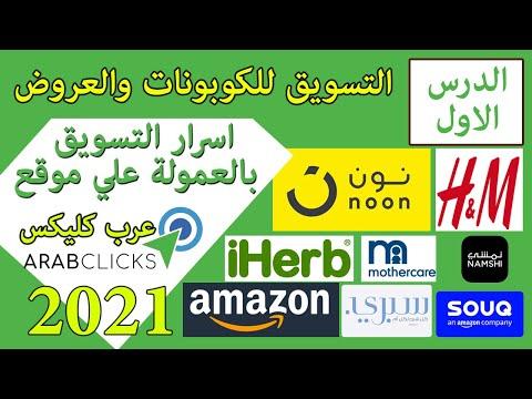 طريقة التسجيل في موقع عرب كليكس - (arab clicks )