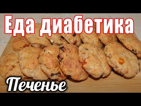 Печенье для диабетиков своими руками