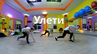 Улети - T-Fest / Denis Foka Choreography