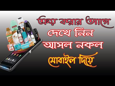 You Can Check Original Products In  Android Phone ।।  Barcode Scanner Bangla