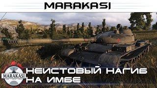 Неистовый нагиб на старой доброй имбе World of Tanks